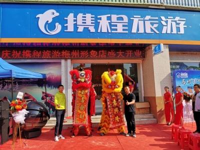 """梅州首家携程旅游形象店开业,""""门店到县""""加速产品升级"""