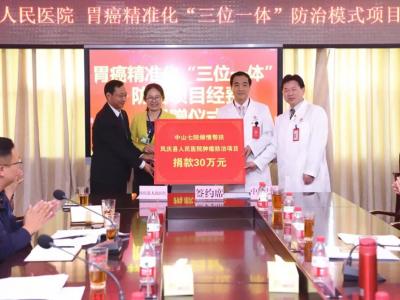 提高胃癌篩查覆蓋面!中山七院在鳳慶縣啟動胃癌精準化防治項目