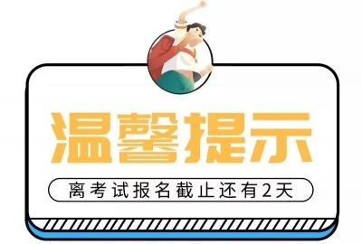 还剩2天!广东2020年度选调生和急需紧缺专业公务员招录即将截止