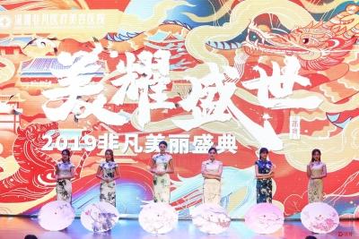 2019非凡美丽盛典落幕
