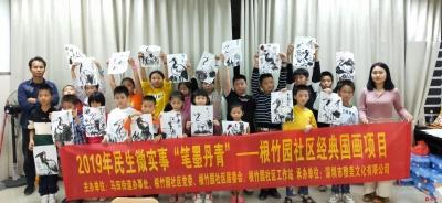 弘扬国粹传承经典 根竹园社区开办青少年国画班