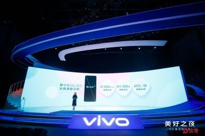 vivo S5正式發布,幾何菱形ID亮相