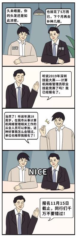 """""""网管""""快来报名,有机会入户深圳!计算机网络管理员职业技能竞赛启动"""