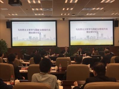 第七屆馬克思主義哲學中國化深圳論壇舉行