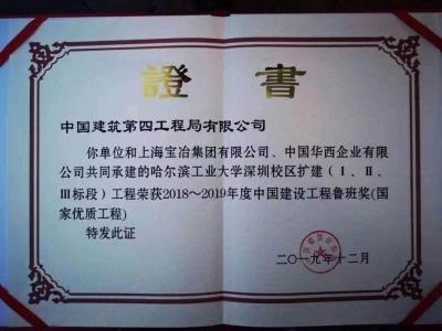 哈尔滨工业大学深圳校区扩建工程荣获鲁班奖