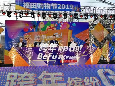樂生活·繽紛購   2019福田購物節活動啟動