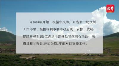 視頻 | 深圳援川干部:康巴高原書寫無悔人生