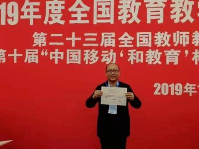 赞!大鹏教师首次摘取教育教学信息化评比国家一等奖