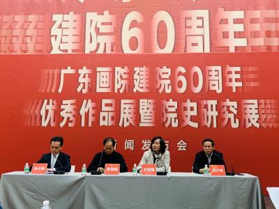 广东画院迎建院60周年,集中展示优秀作品学术成果