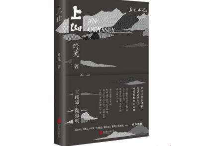 深圳作家吟光长篇历史小说《上山》出版,获阎连科李洱葛亮青睐