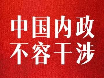一意孤行害人害己  ——遏制中國不會得逞
