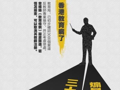 人民锐评:教师施暴纵暴,乃香港教育之耻