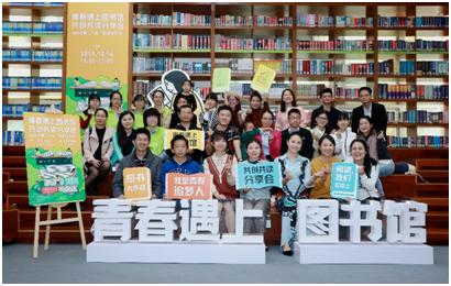 """趣味搶書樂分享!2019年""""青春遇上圖書館""""系列活動完美收官"""
