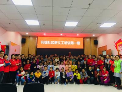 寶安航城街道利錦社區開展新義工培訓