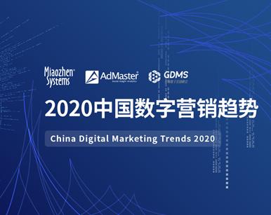 中国数字营销增速放缓 ,近7成广告主青睐短视频