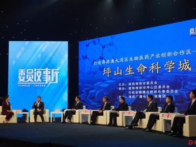 """委员议事厅   在坪山打造生命科学城,深圳""""本钱""""十足!"""