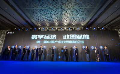 聚焦数字经济 首届中国产业政策高峰论坛在深举行