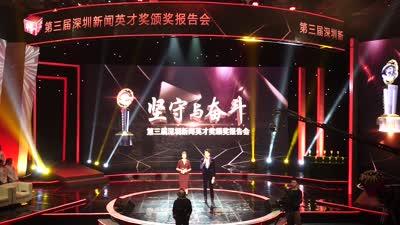 第三屆深圳新聞英才獎頒獎典禮!這十位名記獲獎