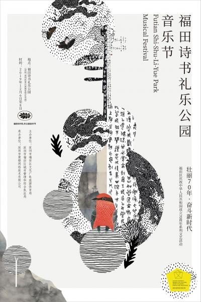 三天三场!首届福田诗书礼乐公园音乐节即将开启