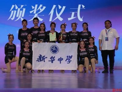 新華中學健美操隊獲全國冠軍