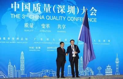 中国质量大会,下一站杭州见!