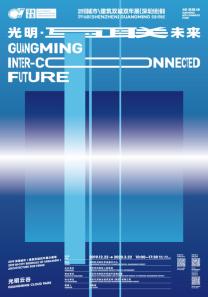 """來光明看""""互聯未來""""!第八屆深港城市\建筑雙城雙年展光明云谷分展場開幕"""