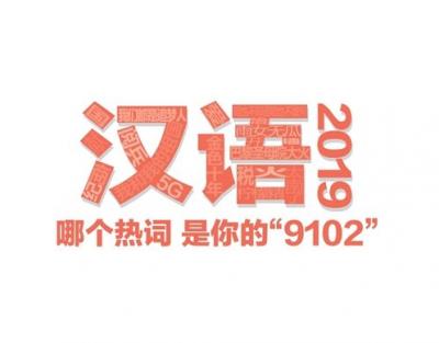 """""""漢語盤點2019""""候選字詞出爐:硬核、我太南了等入圍"""