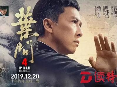 深圳戏院爱国主义影视教育基地下周播放《叶问4》
