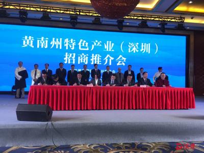 现场签约13.91亿元!青海黄南州特色产业在深招商推介