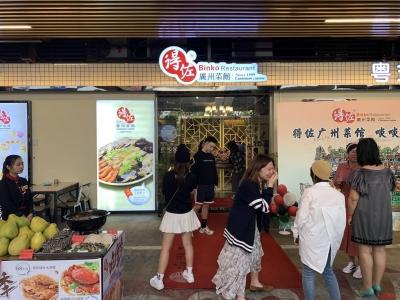 一家在廣州開了20多年的餐館——得佐,終于來深圳開分店啦