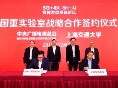 5G+4K/8K+AI媒体发展高峰论坛在沪举行,新媒体成中央广电总台新增长极
