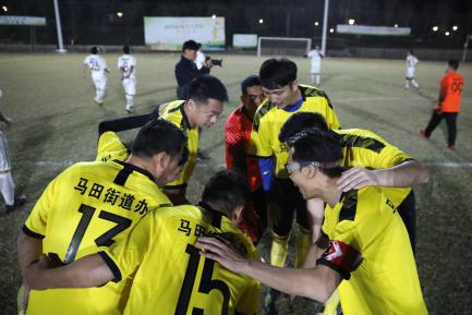 马田街道2019年度足球比赛开幕,10支队伍一决高下