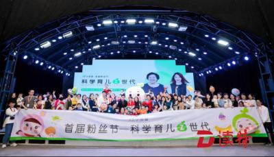 小豆苗首屆粉絲節在深圳成功舉辦,母嬰健康科普走進線下
