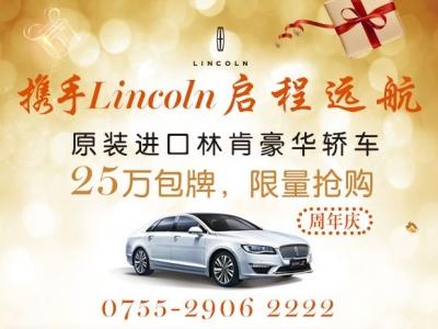 深圳首家林肯中心举办4周年庆典活动