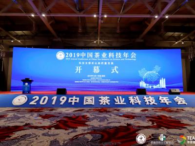 以科技支撐茶產業高質量發展,2019中國茶業科技年會盛大開幕