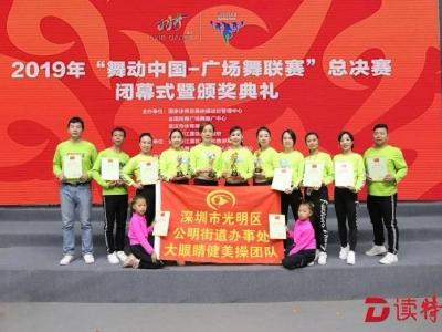 光明区大眼睛健美操团队再获全国性舞蹈大奖