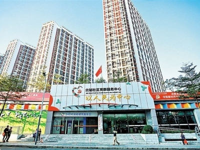 深圳市北站社區掛牌基層社會治理創新觀測基地