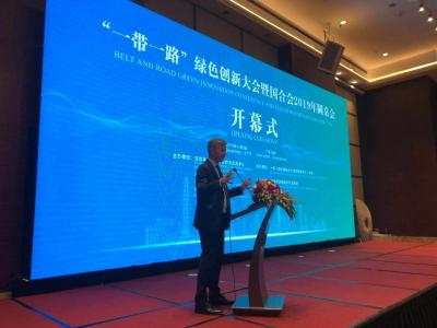 """""""一带一路""""绿色创新大会在深圳开幕"""