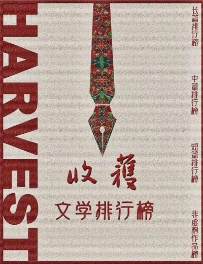 深圳作家邓一光蔡东作品入选2019年收获文学排行榜