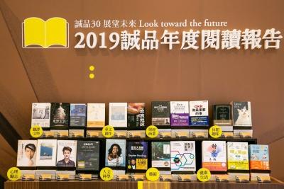 誠品預測2025年閱讀趨勢:人文類首度超越文學類
