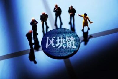 深圳积极拥抱区块链等新兴技术 为经济高质量发展注入新动力
