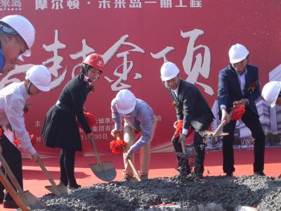 东莞盛元中天健康产业小镇项目一期封顶