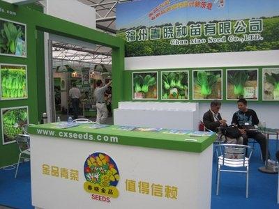 第十八屆廣東種業博覽會和粵港澳大灣區農業科技交易大會在廣州開幕