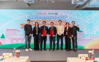 天貓×百果園戰略合作發布會在深圳阿里中心舉行,天貓水果生鮮全國1小時達