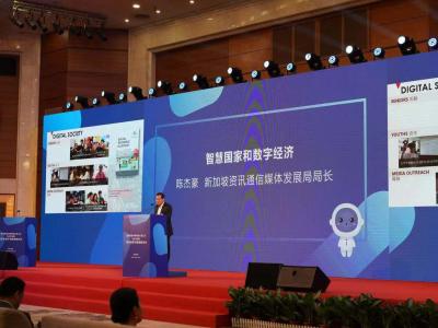 """建设中国特色社会主义先行示范区""""数字政府""""高级别研讨会在深举行"""