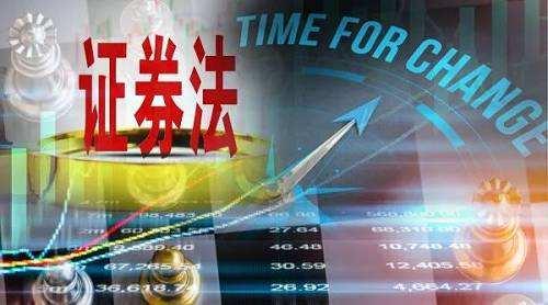 新证券法四审获通过!明年3月1日起施行
