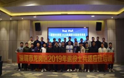 龍崗區舉辦2019年度退役士兵適應性培訓