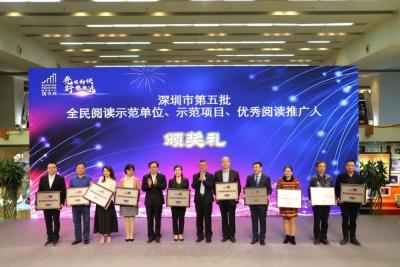 掌聲響起來!坪山圖書館獲深圳市全民閱讀示范單位