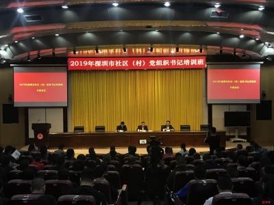 深圳市社区(村)党组织书记培训班开班