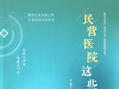 深圳报业集团记者李苑立新书《民营医院这些年》在广州首发